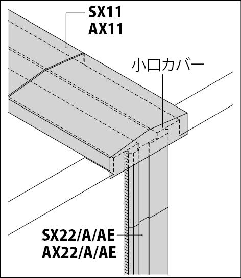 屋外におけるEXジョイント建物用の標準納まり図です。